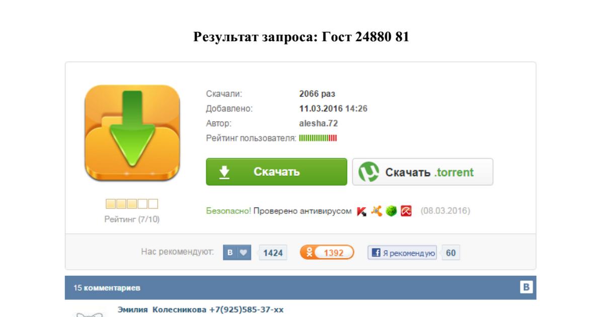 Гост в 24880