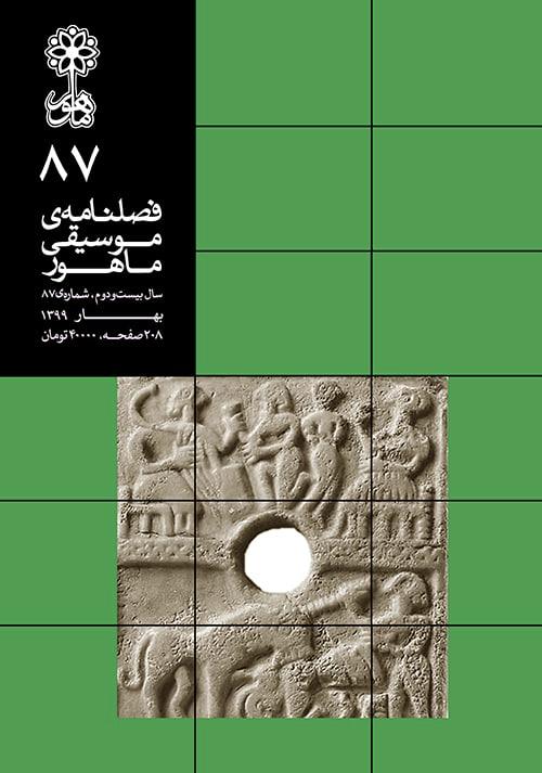 کتاب فصلنامه موسیقی ماهور 87