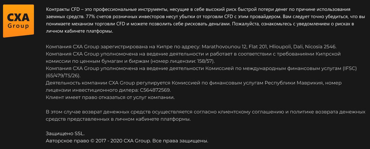 Брокер CXA Group: обзор документов, условий, отзывов