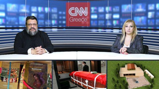 messinias-tsimblaki-cnn.jpg