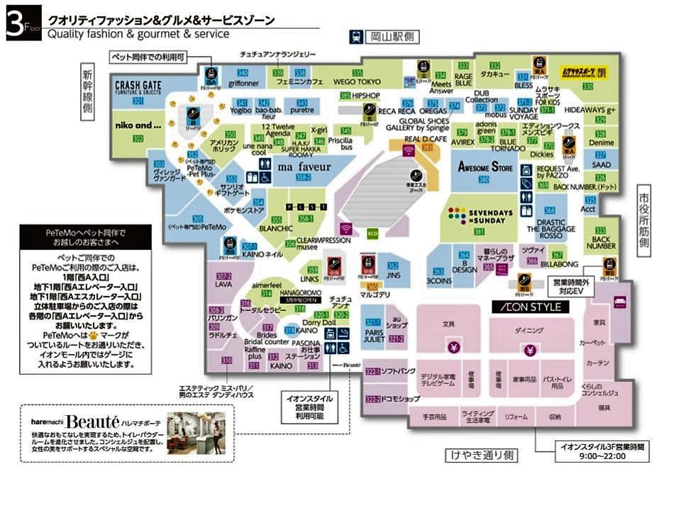 A155.【岡山】3階フロアガイド 170116版.jpg