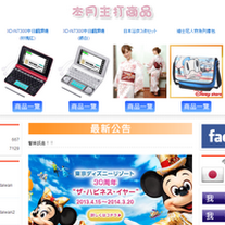 網頁設計:日本代購物網