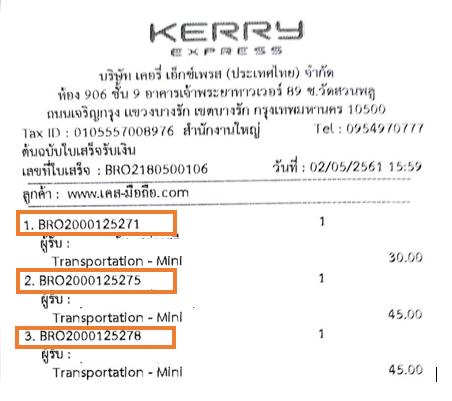 วิธีเช็คพัสดุ Kerry Express บนเว็บไซต์และบน Application มือถือ 03