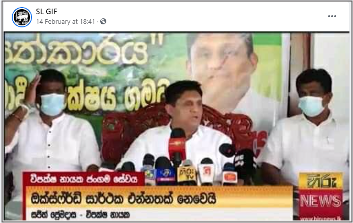 D:\AAA -Fact Checking\Completed\AAA-Publish\Sinhala\2021\69 Sajith COVID\screenshot-www.facebook.com-2021.02.19-14_48_32.png