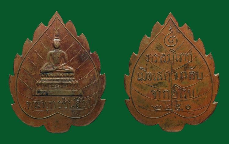 เหรียญพระพุทธเหรียญแรกของประเทศไทย พระพุทธชินสีห์ ปี 2440 2