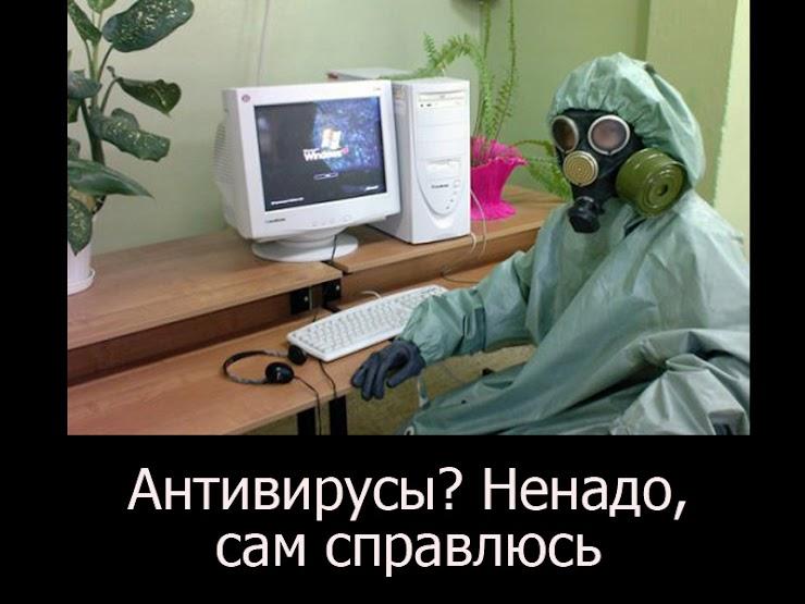 И программы теме по антивирусные вирусы тест