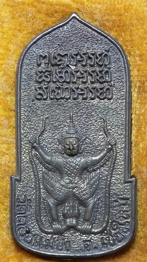8. เหรียญหล่อลายฉลุ หลวงปู่แหวน รุ่น มหาอำนาจ ปี ๒๕๒๑ 03