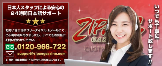 zipang casino customer support