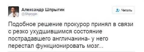 Твиттер Шпрыгина.jpg