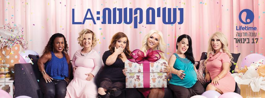 \\filesrv.telad.co.il\DataShare\Channels\Social\Lifetime\Little Women LA S5\LT_Little Women_LA_S5_FB-17Jan.jpg