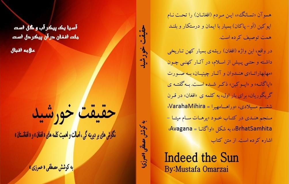 حقیقت خورشید  (معرفی کتاب)