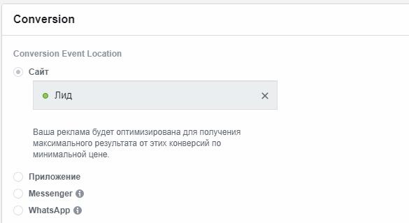 conversion event location facebook