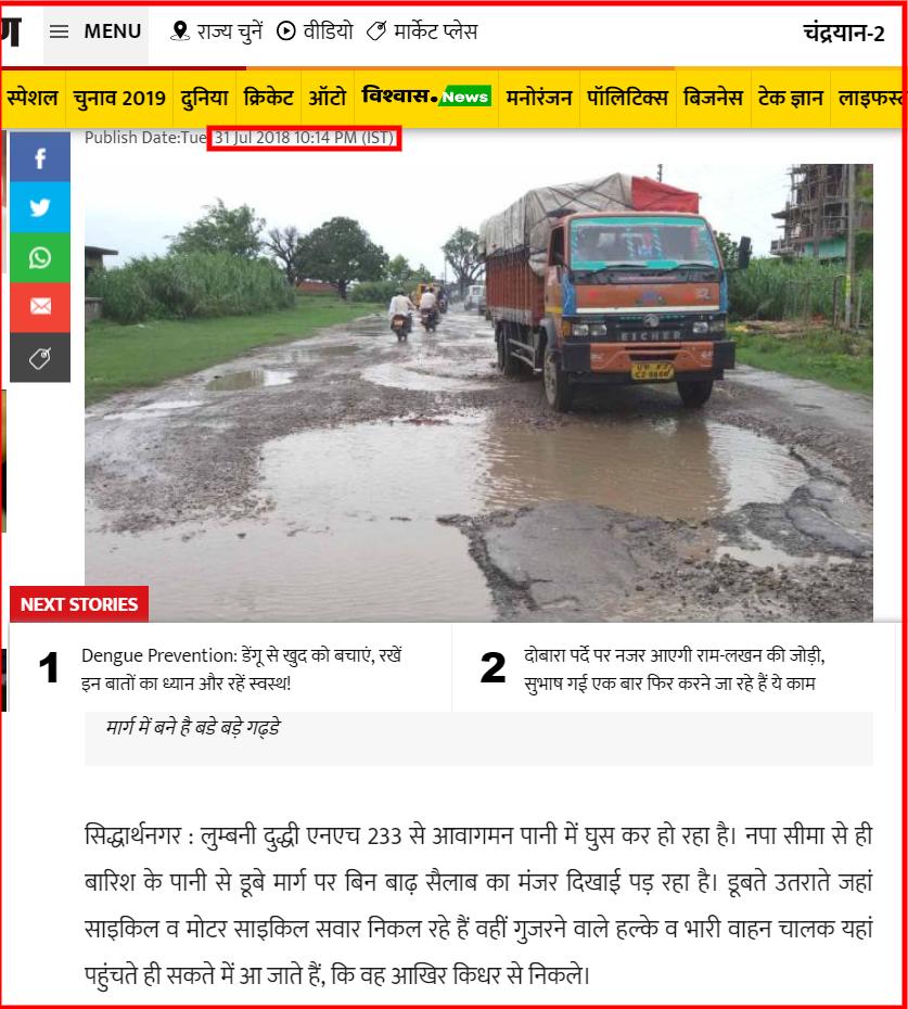 screenshot-www.jagran.com-2019.09.04-13_51_51.png