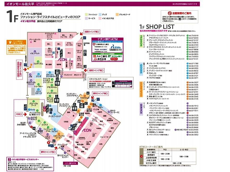 A082.【佐久平】1階フロアガイド 170202版.jpg
