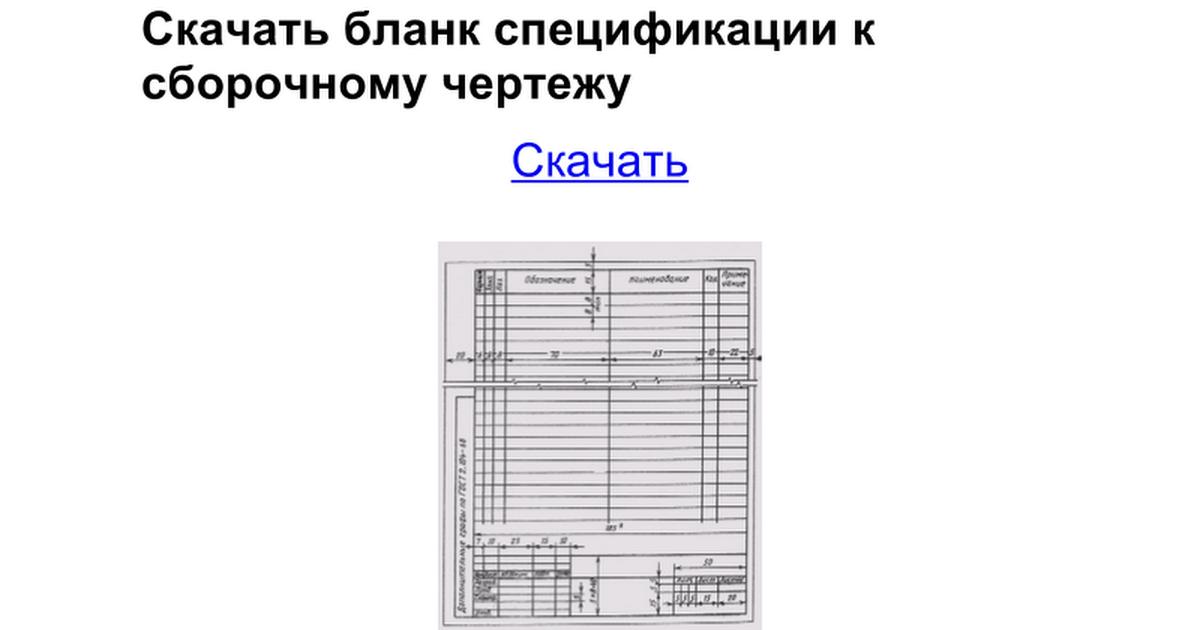 лист спецификации а4 скачать word