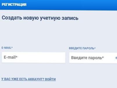 Регистрация FavBet