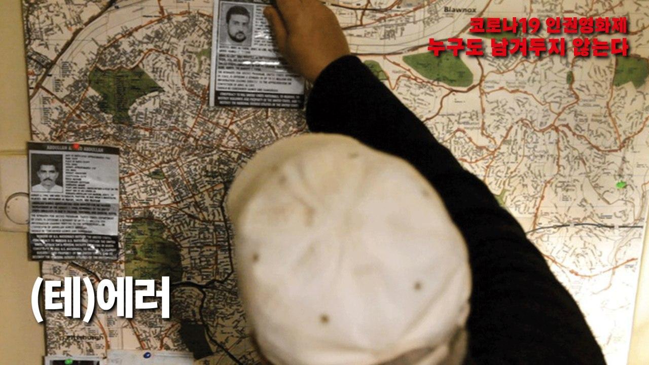 사진3. 영화 테에러 스틸컷. 지도 위에 두 장의 얼굴 사진이 붙어 있다. 모자를 쓴 사람이 한 장의 사진에 손을 대고 있다.