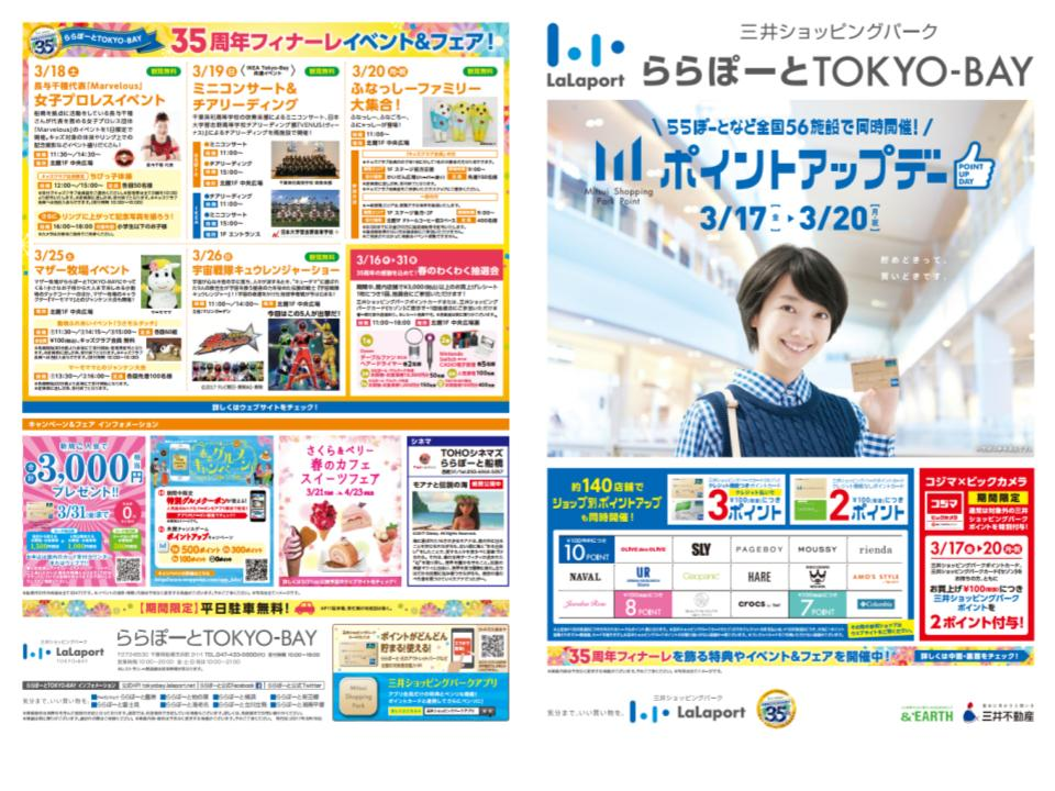 R04.【TOKYO-BAY】35周年フィナーレイベント&フェア01.jpg