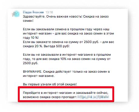 Пример рассылки «ВКонтакте» в личные сообщения