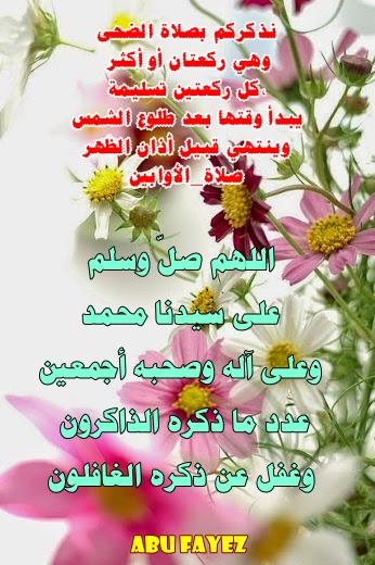 صباح الأمنيات الجميل QeDI6HHniRNkC9x9V2K_