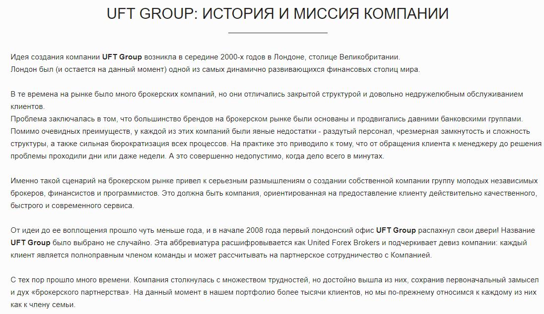 UFT Group - фальшивый брокер из Кипра, Фото № 1 - 1-consult.net