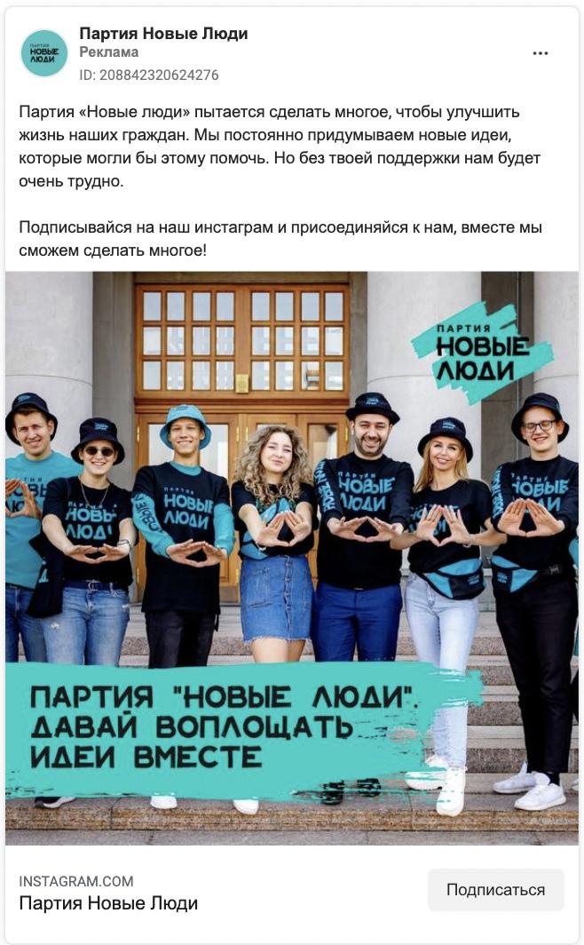 Как запустить таргетированную рекламу кандидатам на политическую должность: подготовка рекламного кабинета., изображение №9