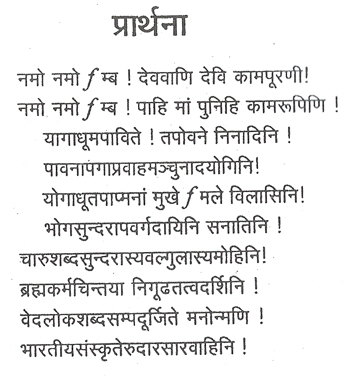 National Flag Of India Essay In Sanskrit  Essay On Paper also Interesting Essay Topics For High School Students  Interview Essay Paper