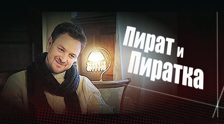 Фильмография сериал ПИРАТ И ПИРАТКА сайт ГРИШИН.РУ