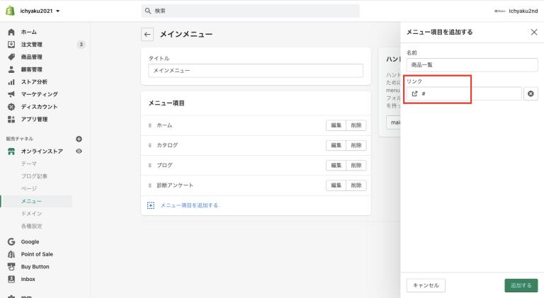 またメニュー階層の最上部タイトルをクリックした際に、別のページに遷移してしまうとドロップダウンメニューとして使いづらくなります。そのため最上部項目からはリンクを削除することをオススメします。メニュー項目の右側にある「編集」をクリックし、リンクの欄に「#」と入力してオプションを選択すると、どのページにも遷移しないメニュー項目になります。