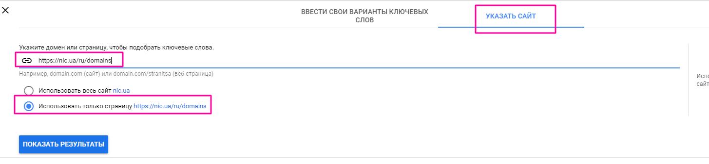 Гугл Адворлс - добавить сайт