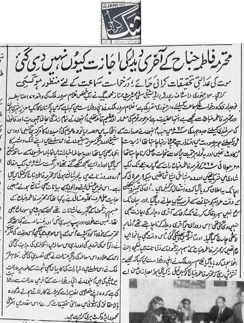 ayub khan history