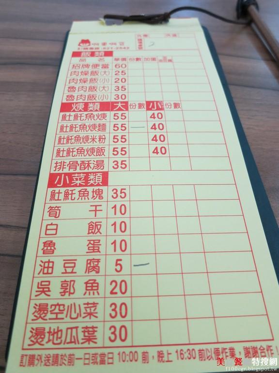 [南部] 高雄市前鎮區【阿里阿豆】酬而不膩的羹湯與酥脆不吸油的土魠魚塊 平民價位大大滿足