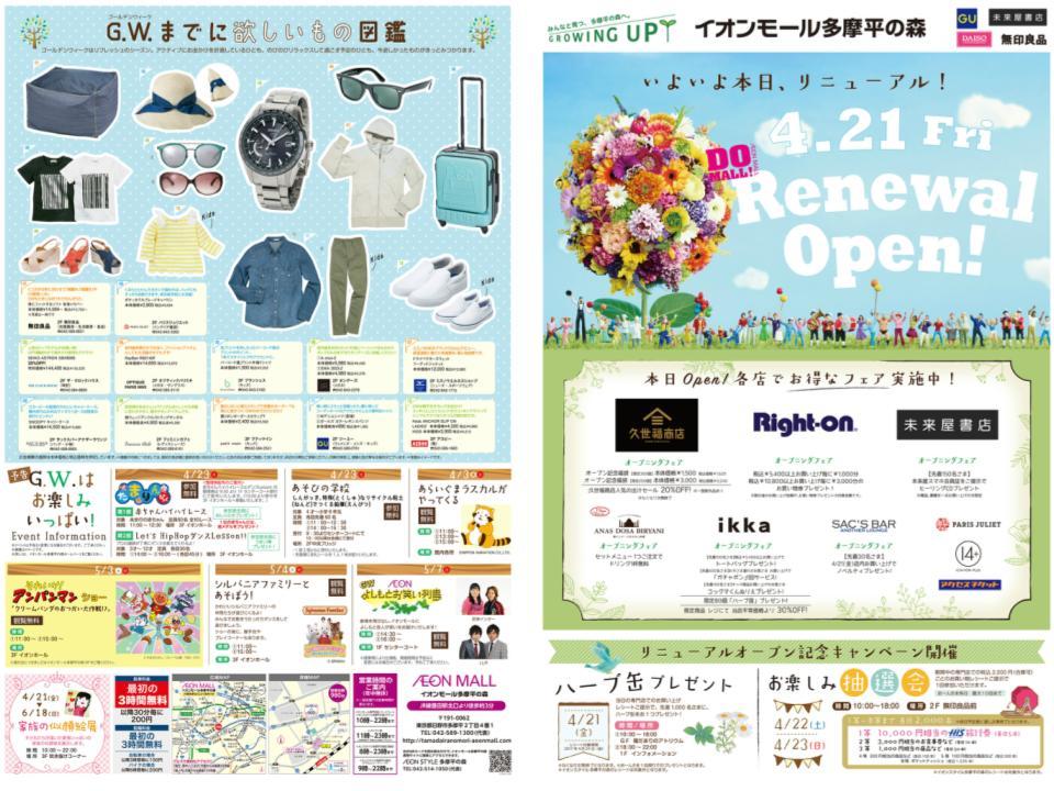 A066.【多摩平の森】Renewal Open!01.jpg