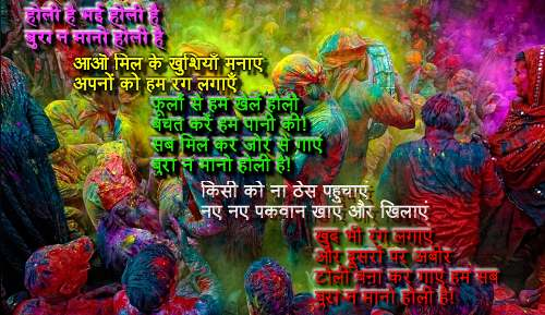 Happy Holi Messages SMS in Hindi