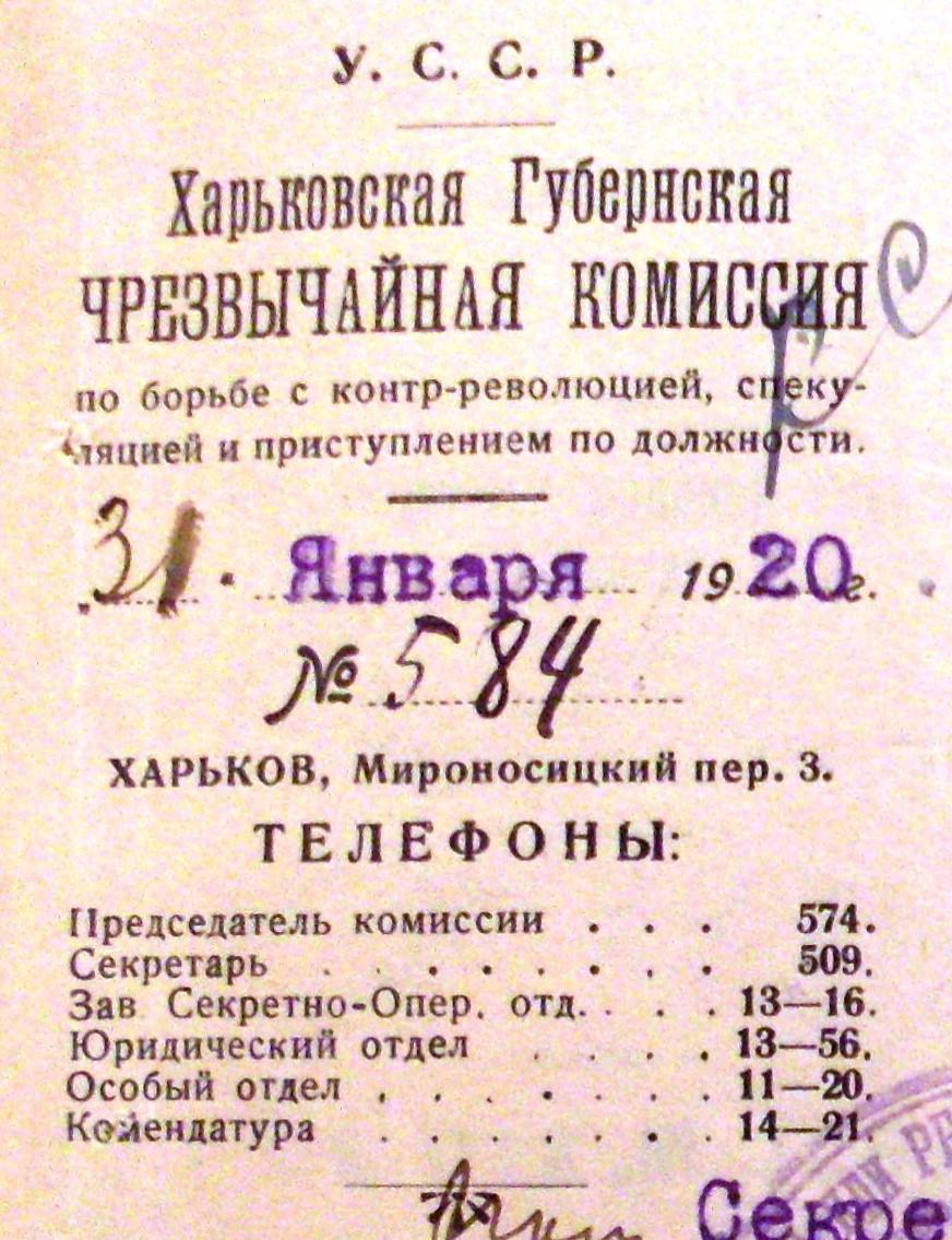Кутовий штамп Харківської ЧК 1920 року