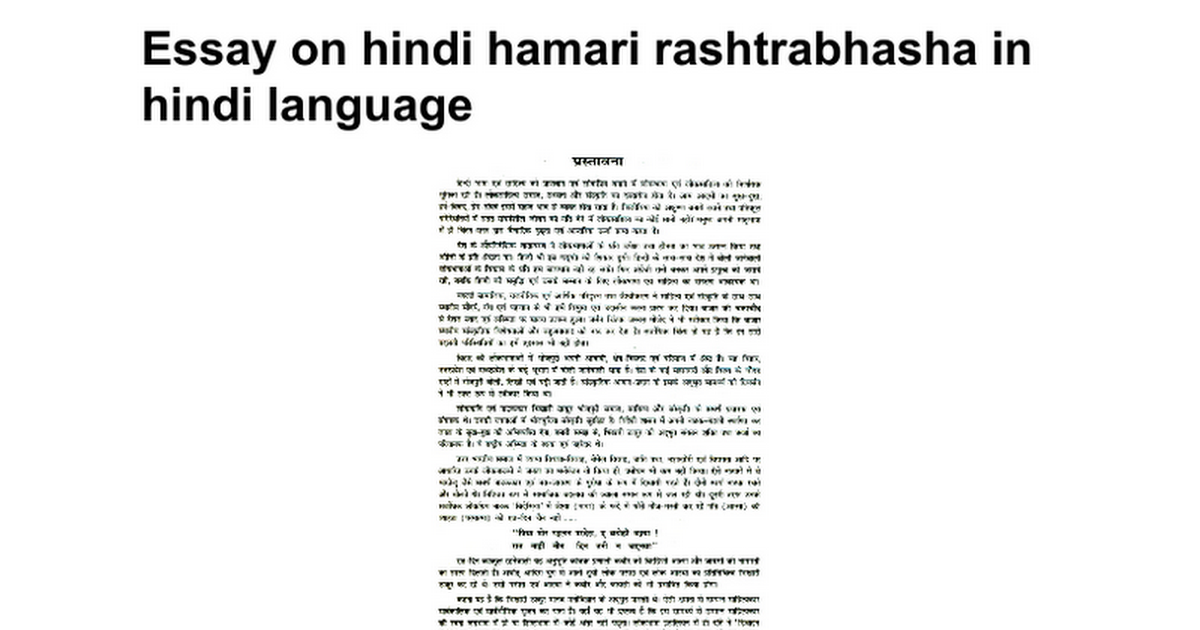 essay on hindi hamari rashtrabhasha in hindi language google docs