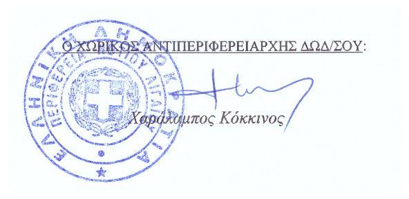 Yπογραφή Κόκκινου ως χωρ. αντιπεριφερειάρχη με σφραγίδα.jpg
