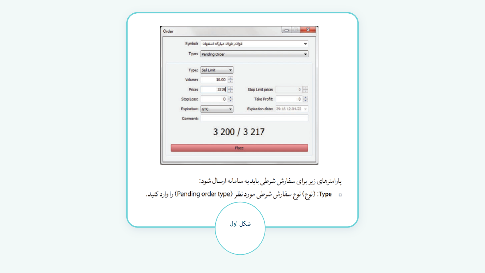 قرار دادن سفارش شرطی از طریق پنجره مدیریت سفارش
