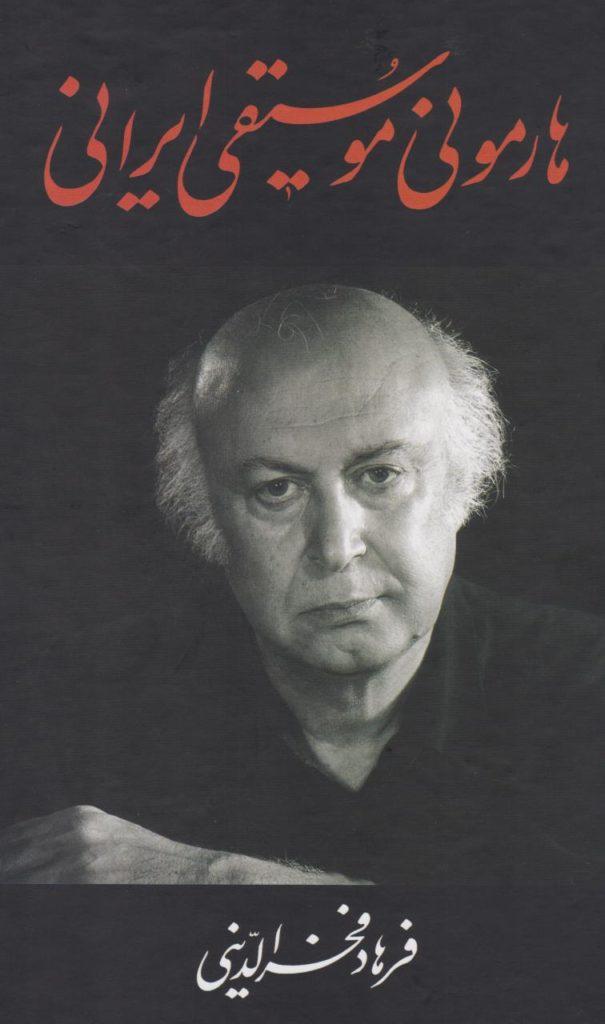 کتاب هارمونی موسیقی ایرانی فرهاد فخرالدینی انتشارات معین