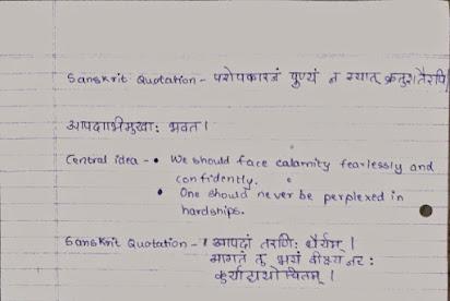 Essay of mango tree in sanskrit
