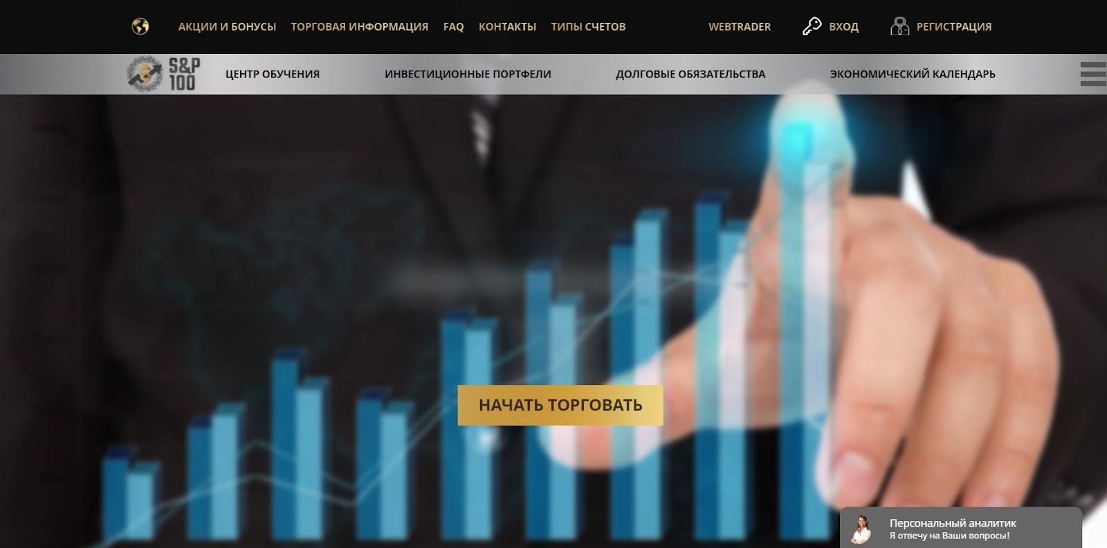 S&P100: отзывы клиентов, обзор информации и рекомендации экспертов