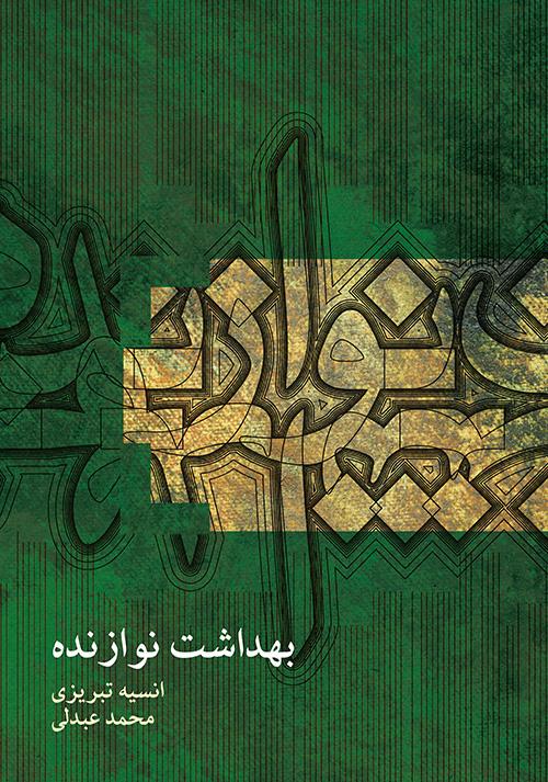 کتاب بهداشت نوازنده انسیه تبریزی و محمد عبدلی انتشارات ماهور