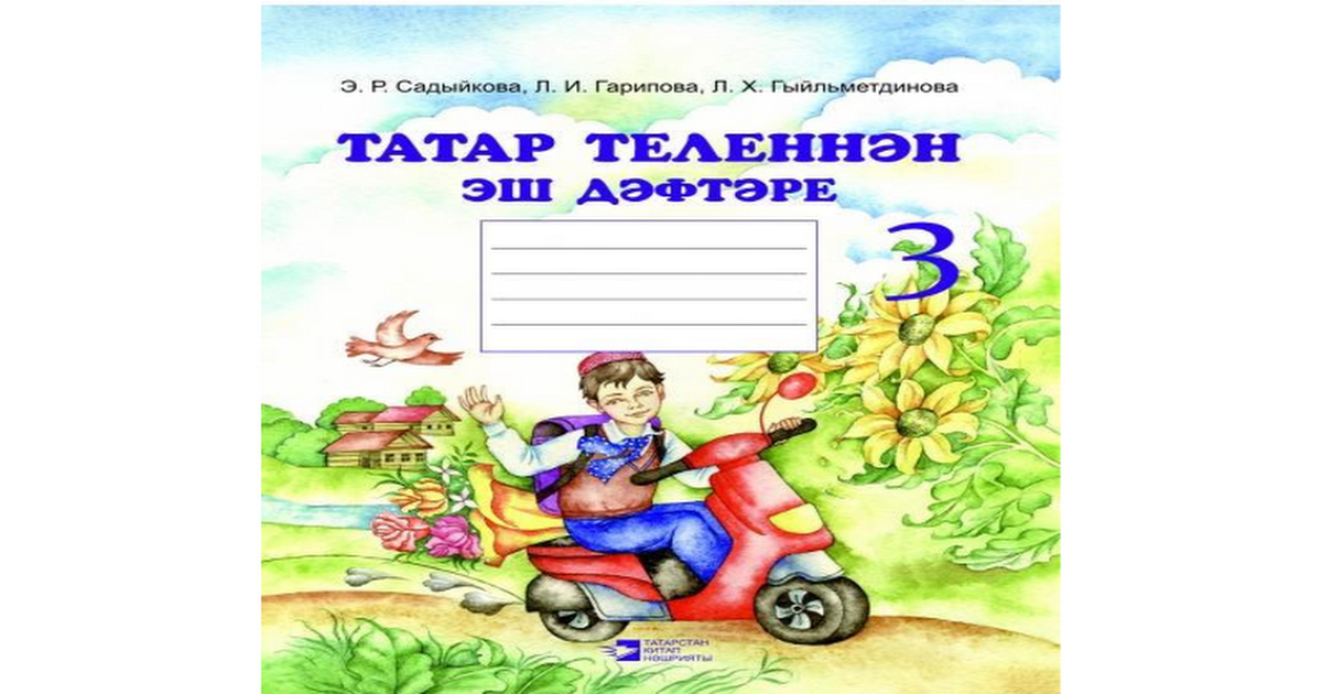 решебник татарский язык 4 класс литвинов