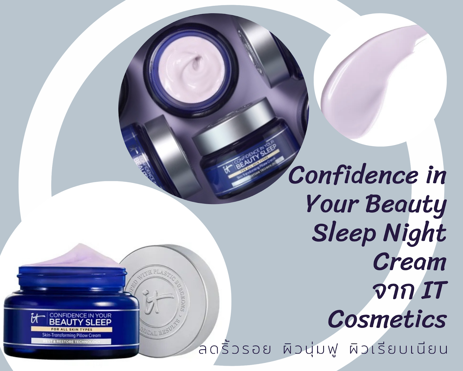 ไนท์ครีมน่าลอง : Confidence in Your Beauty Sleep Night Cream (IT Cosmetics)
