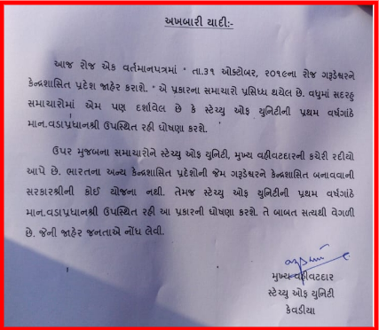 STATUE OF UNITY LETTER.png