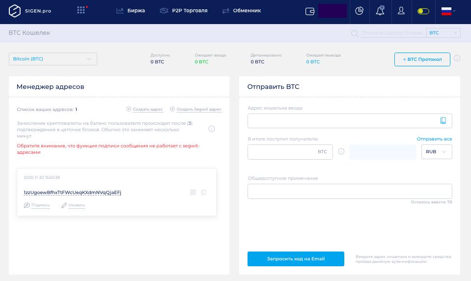 Интерфейс криптокошелька на бирже SIGEN.pro.
