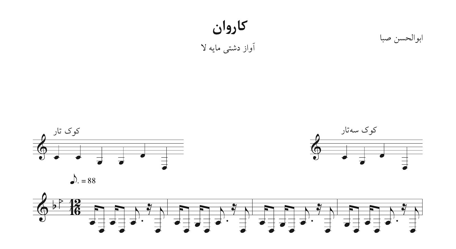نت آهنگ کاروان استاد ابوالحسن صبا دشتی لا