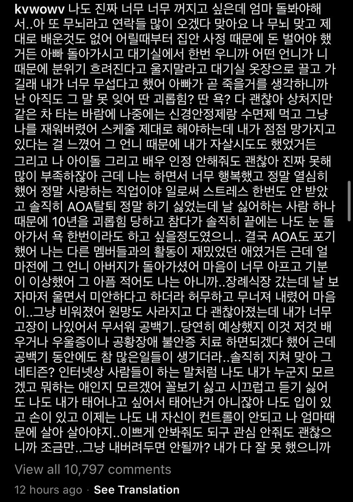 Mina posted a screenshot of a message she got from somebody, using profanities at her & telling her to get lost.Mina then went on Insta & said that she really wants to get lost, but she had to take care of her mom.