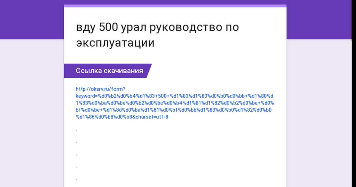Инструкция По Ремонту Пум-500