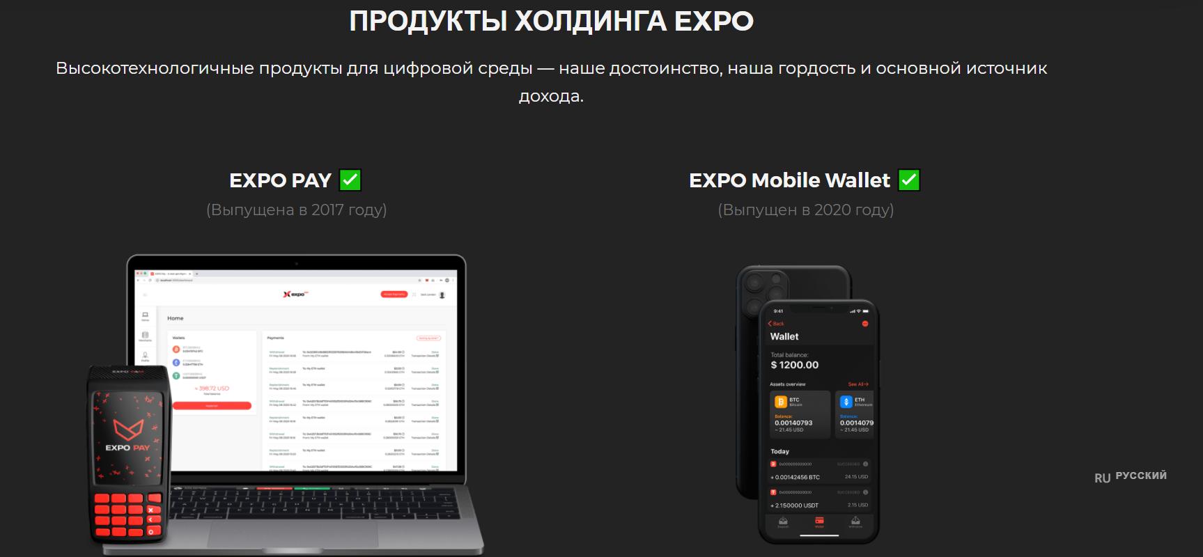 Отзывы об EXPO R&M: реальная платформа для заработка или очередной обман? обзор